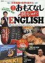 週刊おもてなし純ジャパENGLISH 2017年2月7日号【雑誌】【2500円以上送料無料】