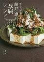 からだが喜ぶ!藤井恵の豆腐レシピ おいしい糖質オフで美肌&ヘルシー/藤井恵【2500円以上送料無料】