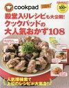 【100円クーポン配布中!】殿堂入りレシピも大公開!クックパッドの大人気おかず108
