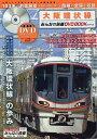 大阪環状線 103系〈大阪発・内回り1周〉の前面展望映像と路線の全容を収録 みんなの鉄道DVD BOOKシリーズ【2500円以上送料無料】