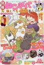 書, 雜誌, 漫畫 - 猫とのもふもふ暮らし うるるん猫号【2500円以上送料無料】