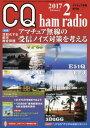 CQハムラジオ 2017年2月号【雑誌】【2500円以上送料無料】
