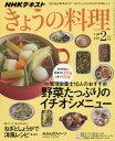 NHK きょうの料理 2017年2月号【雑誌】【2500円以上送料無料】