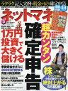ネットマネー 2017年3月号【雑誌】【2500円以上送料無料】