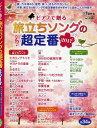 ピアノで贈る旅立ちソングの超定番2017 2017年2月号 【Piano増刊】【雑誌】【2500円以上送料無料】