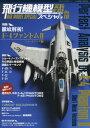 飛行機模型スペシャル(16) 2017年2月号 【モデルアート増刊】【雑誌】【2500円以上送料無料】