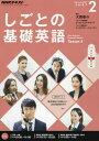 NHKテレビしごとの基礎英語 2017年2月号【雑誌】【2500円以上送料無料】