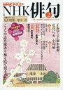 NHK 俳句 2017年2月号【雑誌】【2500円以上送料無料】