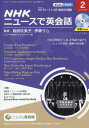 NHK ニュースで英会話 2017年2月号【雑誌】【2500円以上送料無料】