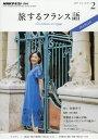 NHKテレビテレビ旅するフランス語 2017年2月号【雑誌】【2500円以上送料無料】