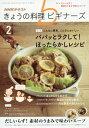 NHK きょうの料理ビギナーズ 2017年2月号【雑誌】【2500円以上送料無料】