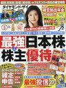 ダイヤモンドZAI(ザイ) 2017年3月号【雑誌】【2500円以上送料無料】