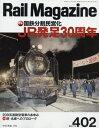 Rail Magazine 2017年3月号【雑誌】