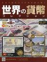 世界の貨幣コレクション 2017年1月25日号【雑誌】【2500円以上送料無料】
