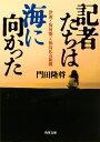 〔地震〕福島県田村市・浪江町で震度4、津波の心配なし