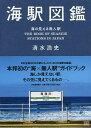 海駅図鑑 海の見える無人駅/清水浩史【2500円以上送料無料】