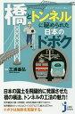 【100円クーポン配布中!】「橋」と「トンネル」に秘められた日本のドボク びっくり!すごい!美しい!/三浦基弘/造事務所