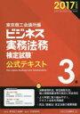 ビジネス実務法務検定試験3級公式テキスト 2017年度版【2500円以上送料無料】