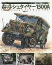 ポルシェの軍用トラックシュタイヤー1500A【合計3000円以上で送料無料】