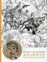 デジタルアーティストのためのスケッチガイド Beginner's Guide to Sketching日本語版/3DTotalPublishing/スタジオリズ...