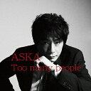 〔予約〕Too many people/ASKA【2500円以上送料無料】