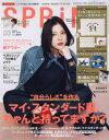 SPRiNG(スプリング) 2017年3月号【雑誌】【2500円以上送料無料】