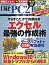 日経PC21 2017年3月号【雑誌】【2500円以上送料無料】
