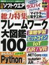 日経ソフトウエア 2017年3月号【雑誌】【2500円以上送料無料】
