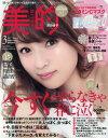 美的(BITEKI) 2017年3月号【雑誌】【2500円以上送料無料】
