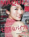 MAQUIA(マキア) 2017年3月号【雑誌】【2500円以上送料無料】