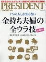 プレジデント 2017年2月13日号【雑誌】【2500円以上送料無料】