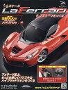 週刊ラフェラーリをつくる 2017年2月1日号【雑誌】【2500円以上送料無料】
