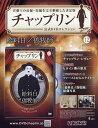 チャップリン公式DVDコレクション 2017年2月8日号【雑誌】【2500円以上送料無料】