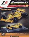 F1マシンコレクション全国版 2017年2月21日号【雑誌】