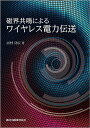 磁界共鳴によるワイヤレス電力伝送/居村岳広【2500円以上送料無料】