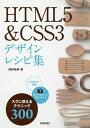 HTML5&CSS3デザインレシピ集 スグに使えるテクニック300/狩野祐東【2500円以上送料
