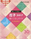 学んで作る!花子2017使いこなしガイド ジャストシステム公認/ハーティネス【2500円以上送料無料】