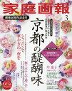 家庭画報 2017年3月号【雑誌】【2500円以上送料無料】