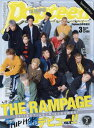 Popteen3月号Special Edition THE RAMPAGE fr 2017年3月号 【ポップティーン増刊】【雑誌】【2500円以上送料無料】