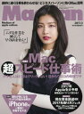 Mac Fan 2017年3月号【雑誌】【2500円以上送料無料】