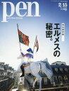 Pen(ペン) 2017年2月15日号【雑誌】【2500円以上送料無料】