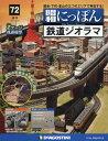 昭和にっぽん鉄道ジオラマ全国版 2017年2月14日号【雑誌】【2500円以上送料無料】