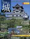 日本の城改訂版全国版 2017年2月14日号【雑誌】【2500円以上送料無料】