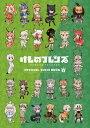 〔予約〕けものフレンズ BD付オフィシャルガイドブック (2) /けものフレンズプロジェクトA【2500円以上送料無料】