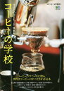 コーヒーの学校 コーヒーラヴァーズに贈る、奥深きコーヒーのすべてがわかる本【3000円以上送料無料】