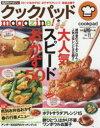 クックパッドmagazine! Vol.11【2500円以上送料無料】