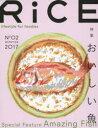 RiCE lifestyle for foodies No02(2017WINTER)【2500円以上送料無料】