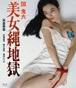 団鬼六 美女縄地獄(Blu-ray Disc)/高倉美貴【2500円以上送料無料】