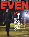 EVEN(イーブン) 2017年3月号【雑誌】【2500円以...