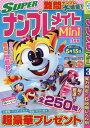 SUPERナンプレメイトMini 2017年3月号【雑誌】【2500円以上送料無料】